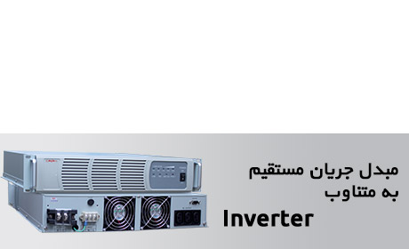 اینورتر (Inverter)